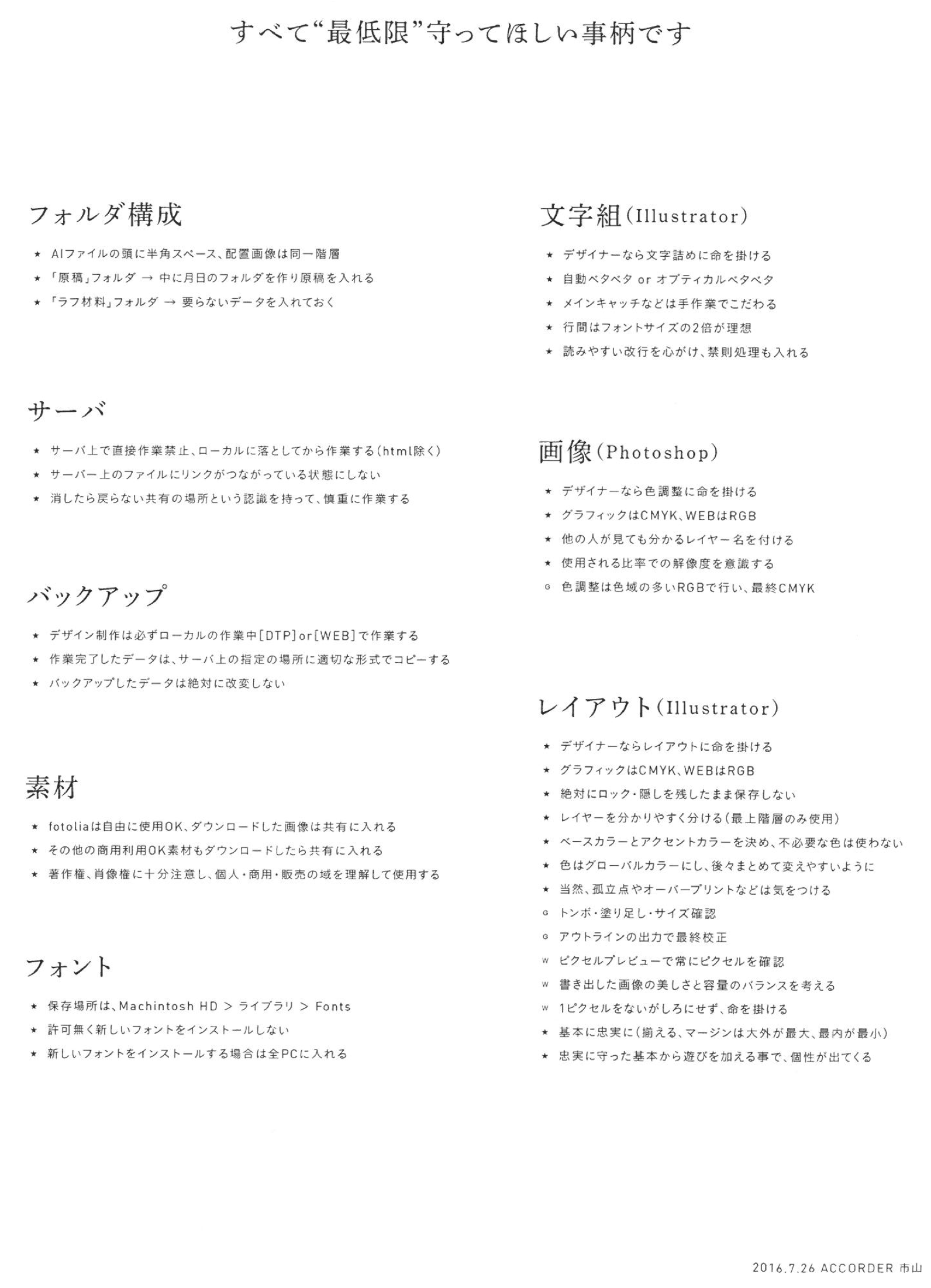 accorder_design_checklist
